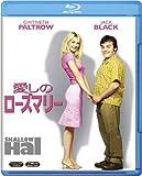 愛しのローズマリー [Blu-ray]