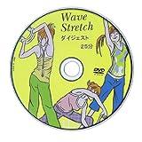 【正規品】 ウェーブストレッチ DVD ベーシック・ダイジェスト<約25分>