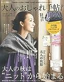 大人のおしゃれ手帖 2014年 11月号