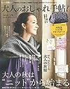 大人のおしゃれ手帖 2014年 11月号 [雑誌]