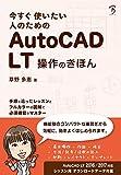 今すぐ使いたい人のためのAutoCAD LT操作のきほん(2016、2017対応レッスンデータ付属)