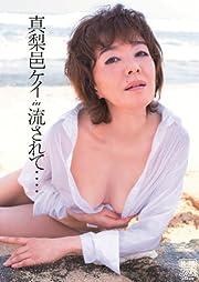 真梨邑ケイ in 流されて・・・・ [DVD]