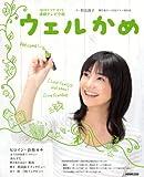 ウェルかめ―連続テレビ小説 (NHKドラマ・ガイド)