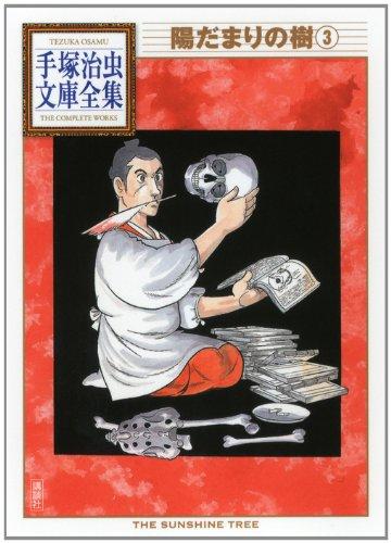 陽だまりの樹(3) (手塚治虫文庫全集 BT 189)