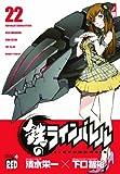 鉄のラインバレル 22 (チャンピオンREDコミックス)