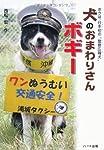 """犬のおまわりさんボギー—ボクは、日本初の""""警察広報犬"""""""