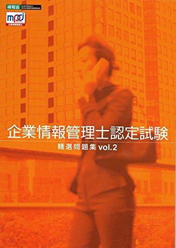 企業情報管理士認定試験 精選問題集Vol.2