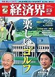 経済界 2010年 2/9号 [雑誌]