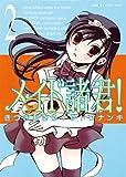 メイド諸君! 2巻 (ガムコミックスプラス)