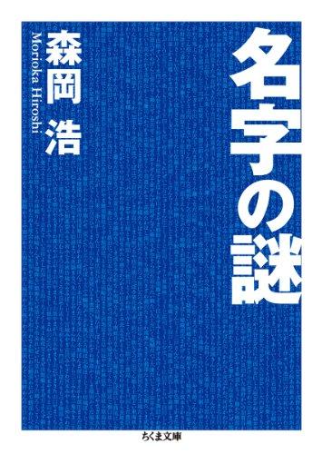 名字の謎 (ちくま文庫)