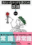 img - for Cardinal rule for writing clean code (2013) ISBN: 4883378608 [Japanese Import] book / textbook / text book