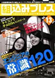 組込みプレス Vol.13 (組込みシステムシリーズ)