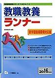 システムノート 教職教養ランナー (ランナーシリーズ)