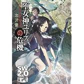ソード・ワールド2.0ノベル  堕女神ユリスの危機 (富士見ドラゴン・ブック)