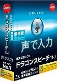 ドラゴンスピーチ11J 優待版 / ジャストシステム