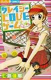 クレイジーLOVEゲーム / 七島 佳那 のシリーズ情報を見る