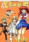 成恵の世界 (11) (角川コミックス・エース 60-11)