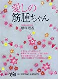 愛しの筋腫ちゃん (集英社be文庫)