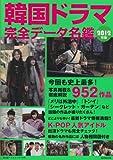 韓国ドラマ完全データ名鑑2011~2012年版
