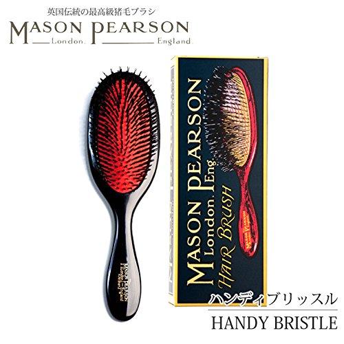 メイソンピアソン mason pearson ハンディブリッスル B3
