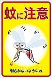 【 蚊に注意 】ステッカー 15cmX10cm 5枚組 *再剥離