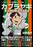 カブラヤキ (電子書籍普及委員会)[Kindle版]