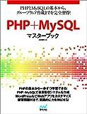 PHP+MySQL�}�X�^�[�u�b�N