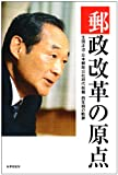 郵政改革の原点―生田正治・日本郵政公社初代総裁4年間の軌跡