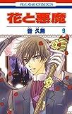 花と悪魔 9 (花とゆめコミックス)
