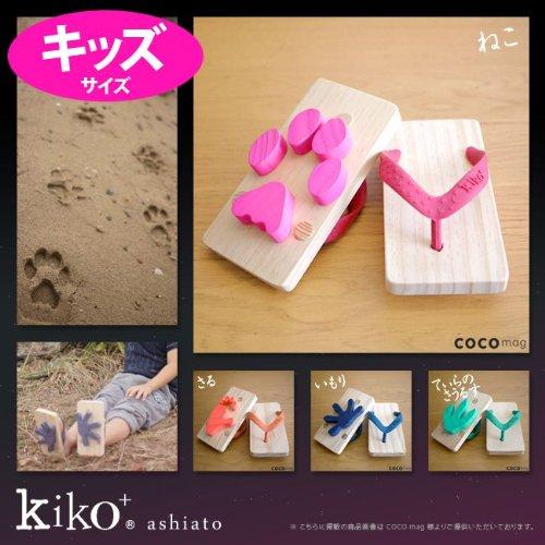 【Kiko+(キコ)】ashiato(あしあと) 柔らかい地面にスタンプ! 動物の足跡が残せる、不思議な下駄おもちゃ★ 紗栄子さんがBlogで紹介♪4種類・2サイズ( 子供用 XS・S ) TV、雑誌掲載多数!kukiia kukkia キッズ