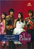 echange, troc Palace: Princess Hours [Import USA Zone 1]