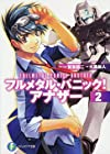フルメタル・パニック! アナザー2 (富士見ファンタジア文庫)