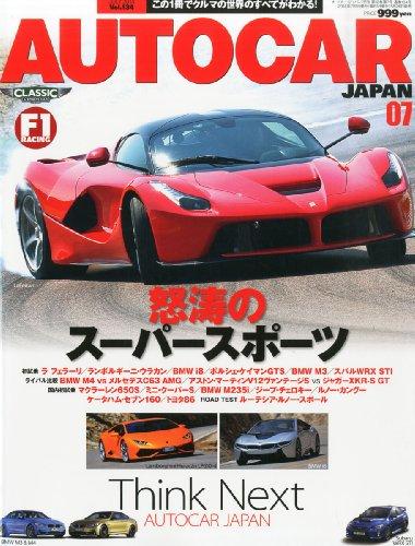 AUTO CAR JAPAN (オートカージャパン) 2014年 07月号 [雑誌]