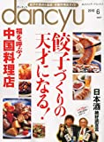 dancyu (ダンチュウ) 2010年 06月号 [雑誌]
