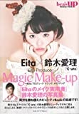 Eita�~��؈��� Eita Produce Magic Make-up (bea�fs up Beauty Book)