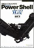 Windows PowerShell宣言! (Windows Script Programming)