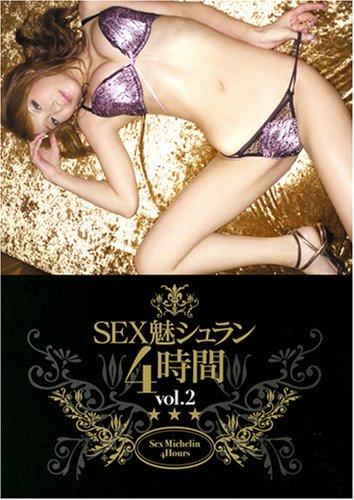 [美咲マリ、乙音奈々、春風えみ、あいかわゆら他] SEX魅シュラン4時間Vol.2