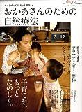 もっとゆっくり、もっとやさしく おかあさんのための自然療法 2009年 04月号 [雑誌]
