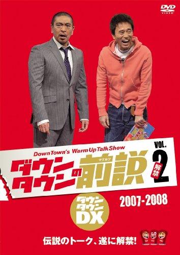 ダウンタウンの前説 vol.2 [DVD]