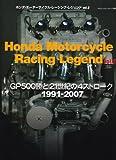 ホンダ・モーターサイクル・レーシング・レジェンド vol.2 GP 500勝と21世紀の4ストローク1991ー2007 (ヤエスメディアムック 189)