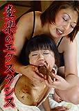 糞楽のエクスタシス [DVD]