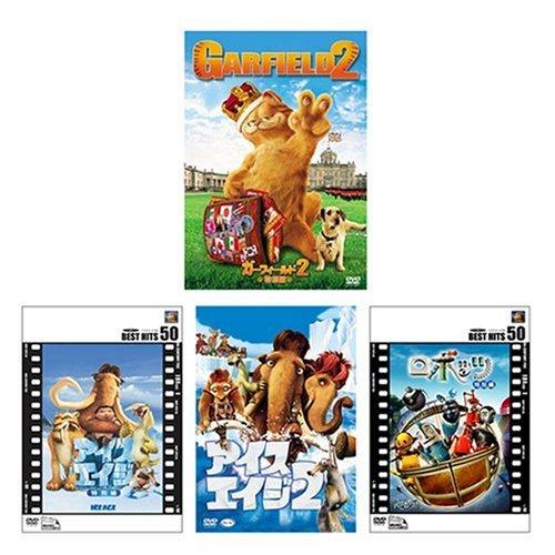 ガーフィールド2/アイス・エイジ/アイス・エイジ2/ロボッツセット [DVD]