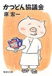 かつどん協議会 (集英社文庫)