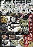 モデルグラフィックス 2016年 09 月号 [雑誌]