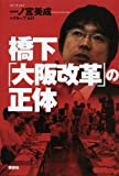 橋下徹・大阪維新の会の『維新八策・大阪都構想』は何を目指すか1:人事・政策よりシステム変革を優先