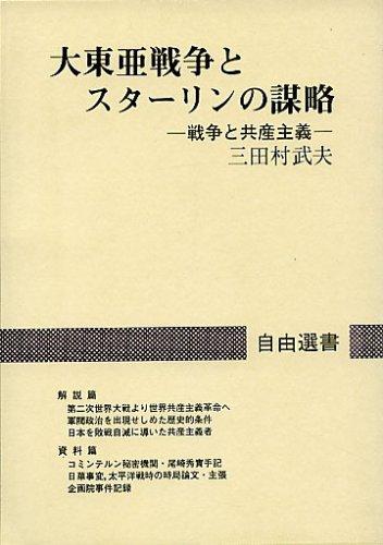 大東亜戦争とスターリンの謀略—戦争と共産主義 (自由選書)