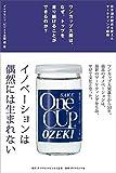 ワンカップ大関は、なぜ、トップを走り続けることができるのか?---日本酒の歴史を変えたマーケティング戦略