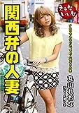 関西弁の人妻 元ビール売り子 丸山れおな [DVD][アダルト]