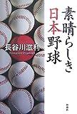 素晴らしき日本野球