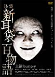 怪談新耳袋 百物語[DVD]